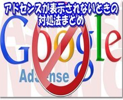 adsense chrome thum