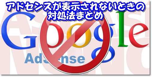 adsense chrome