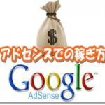 Google AdSenseでの稼ぎ方~登録から審査通過・貼り方まで~