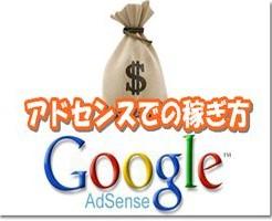 adsense earn thumb