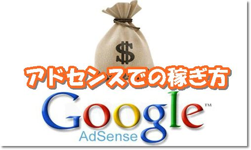 adsense earn