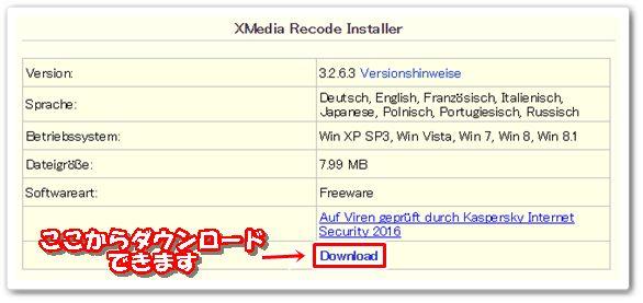 XMedia Recode ダウンロード2