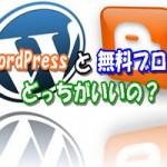 【質問回答】WordPressと無料ブログ、始めるならどっちがいいの?