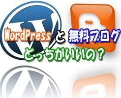 wordpress freeblog thum