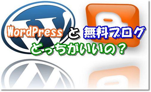 wordpress 無料ブログ
