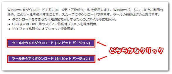 windows10 ツールを今すぐダウンロード