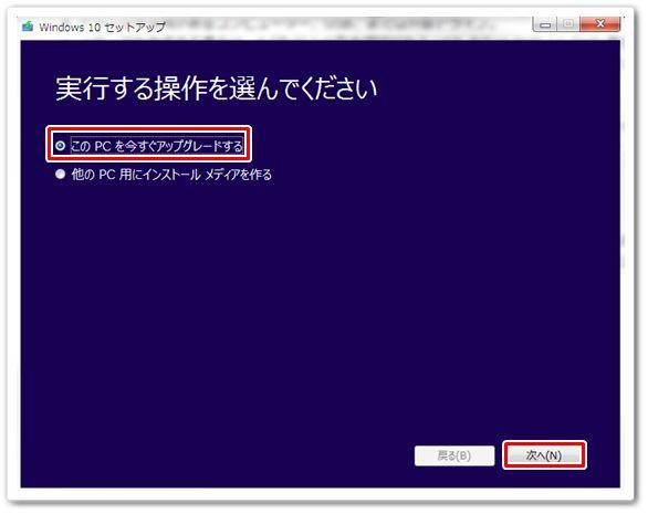 windows10 実行する操作を選んでください