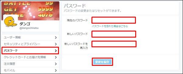 Twitter パスワード変更